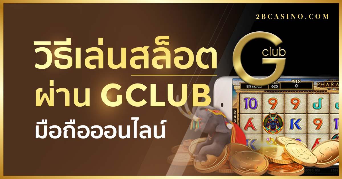 สล็อตผ่าน Gclub มือถือ