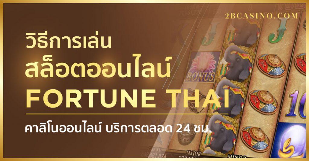 สล็อตออนไลน์ Fortune thai