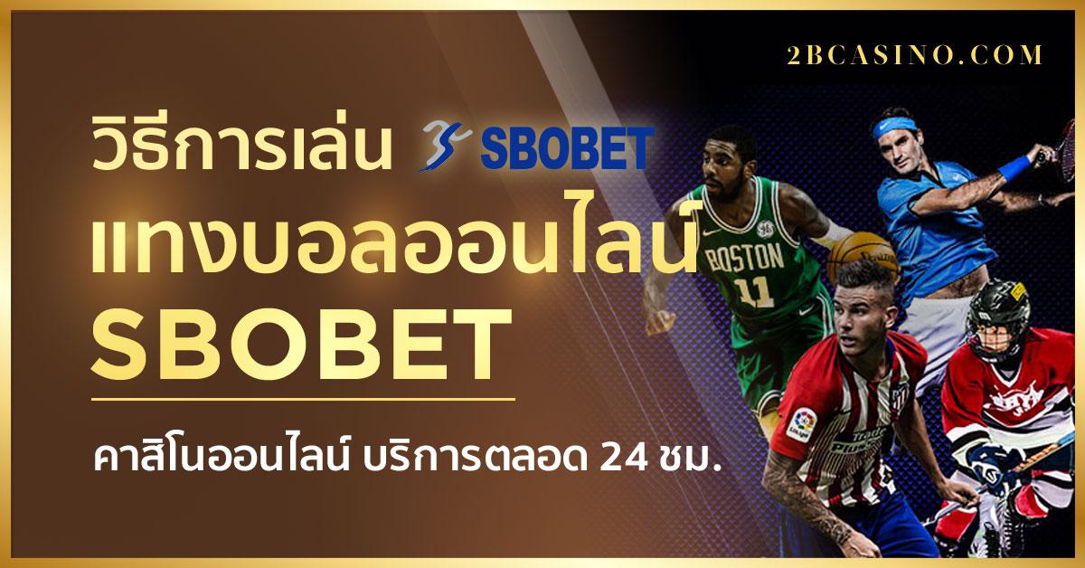 วิธีการเข้าใช้งาน sbobet ผ่านมือถือ