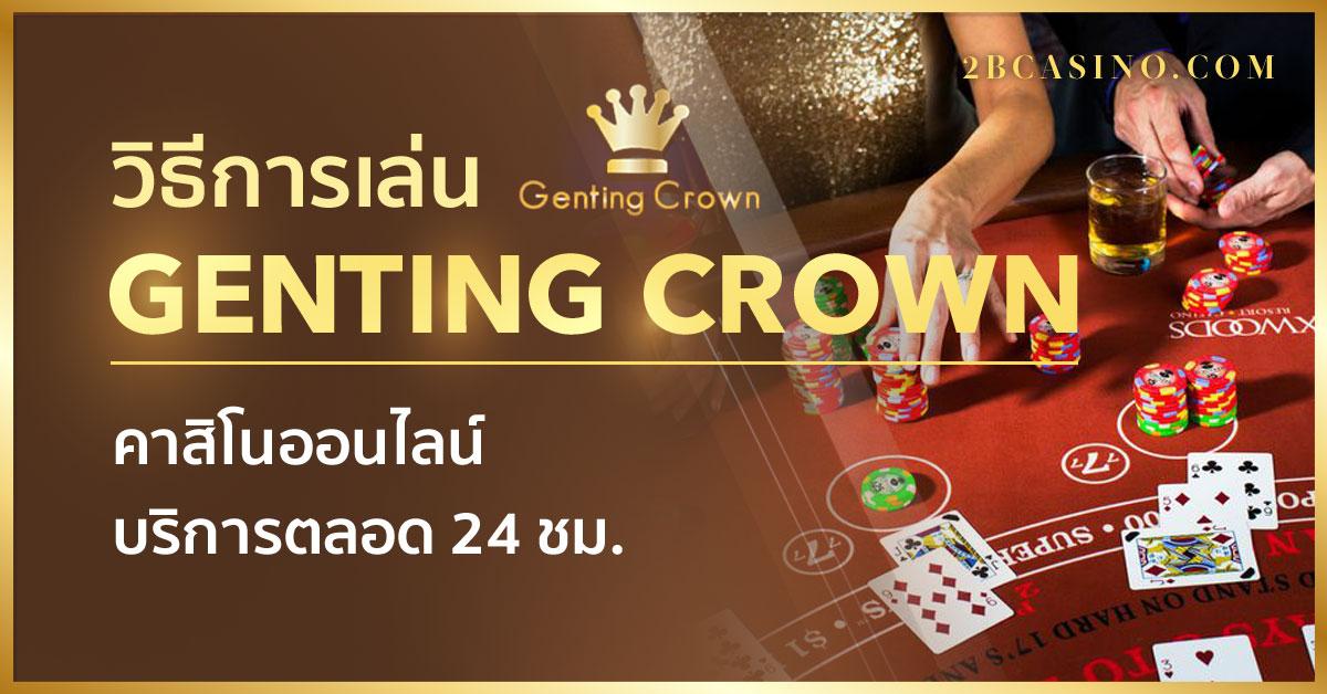Genting Crown คาสิโนออนไลน์ มาตรฐานระดับโลก