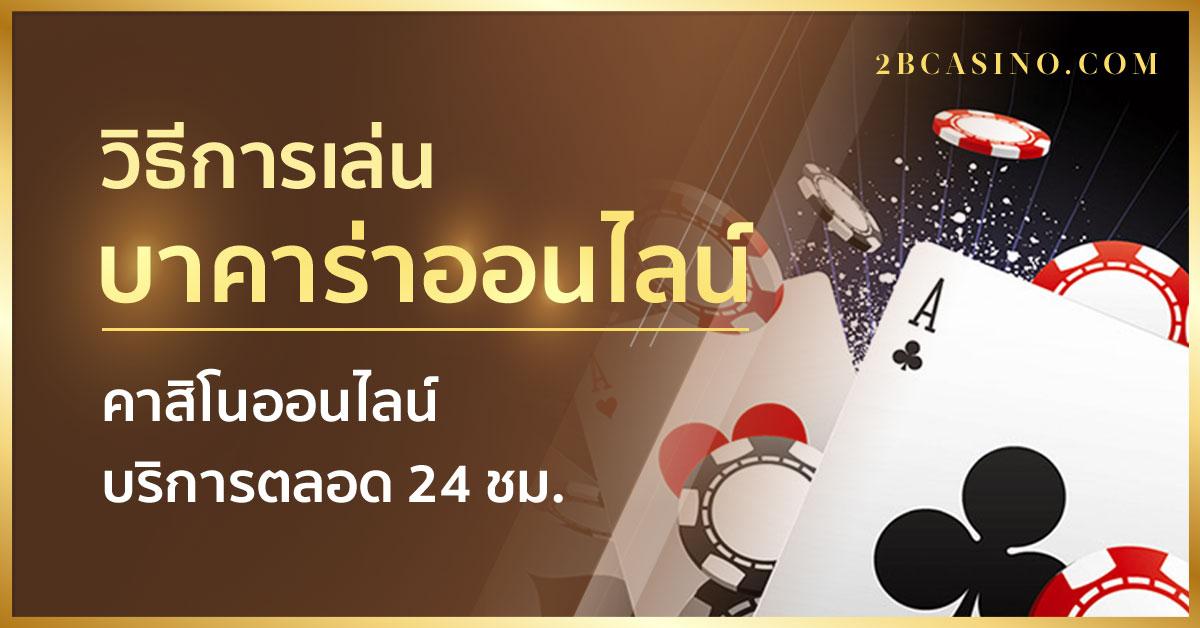 วิธีการเล่นบาคาร่า ผ่าน Gclub Casino Online