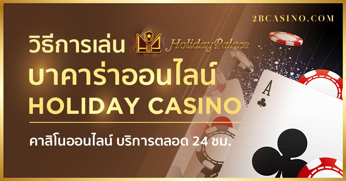 บาคาร่าออนไลน์ Holiday Casino