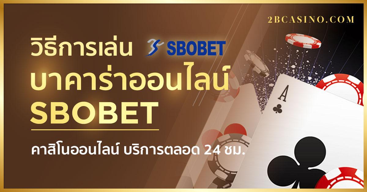 วิธีเล่นบาคาร่าออนไลน์ SBOBET