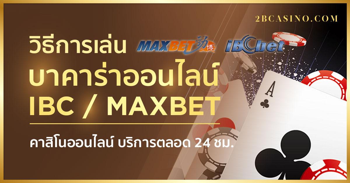 บาคาร่าออนไลน์ IBC/MAXBET