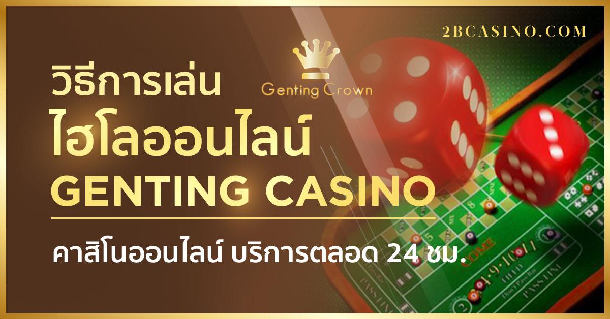 วิธีเล่นไฮโล ผ่าน Genting Casino