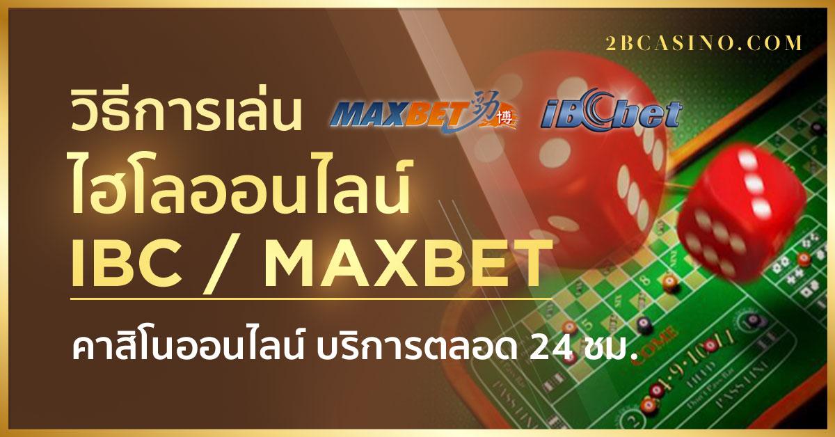 วิธีเล่นไฮโล ผ่าน ibc,maxbet