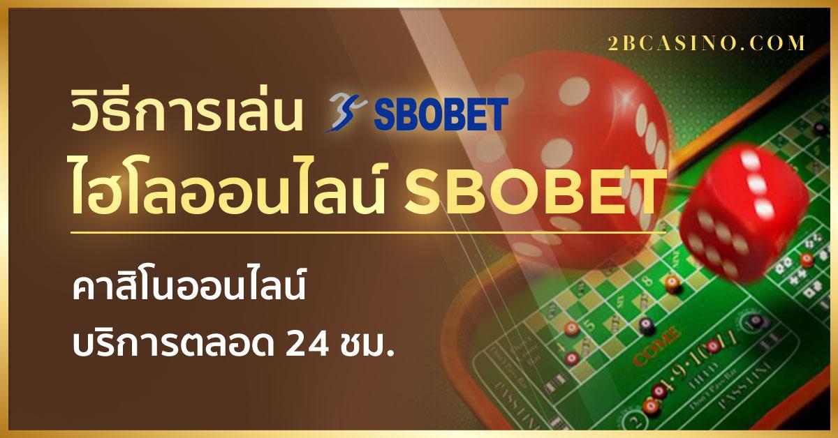 วิธีเล่นไฮโลออนไลน์ SBOBET