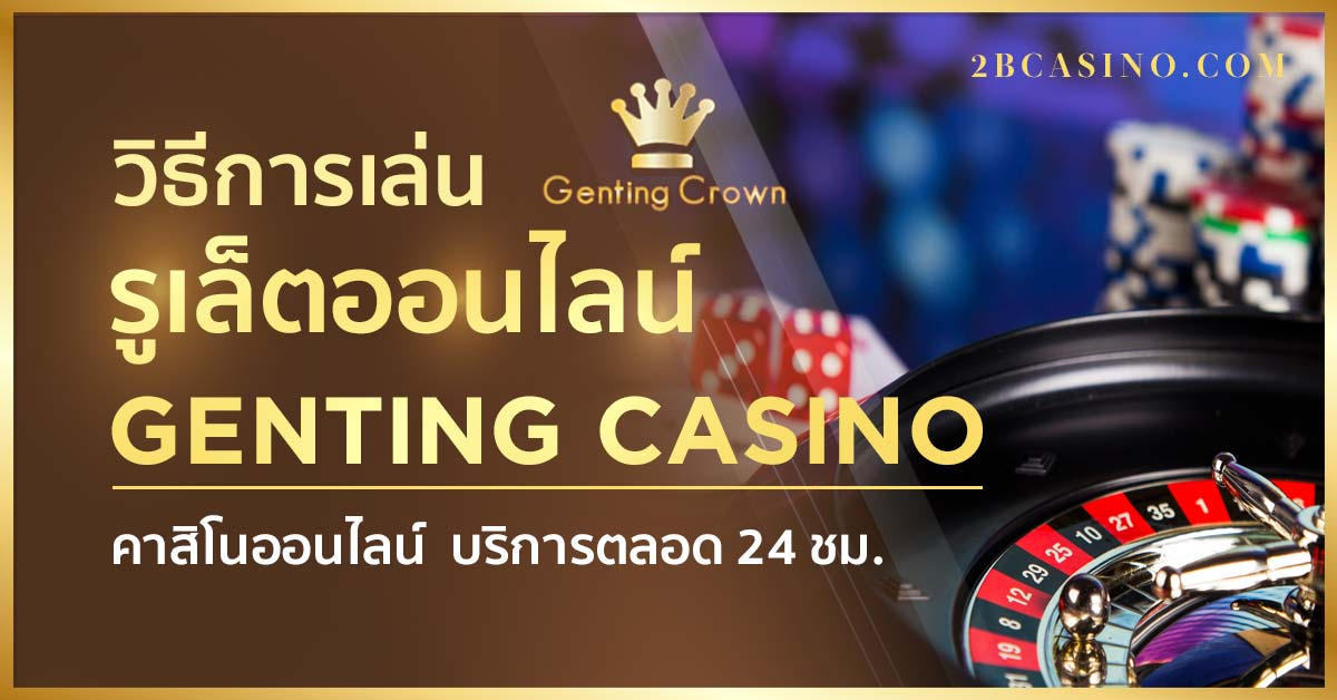 วิธีเล่นรูเล็ตต์ ผ่าน Genting Casino