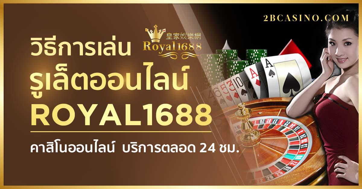 วิธีเล่นรูเล็ต ผ่าน Royal1688 Casino