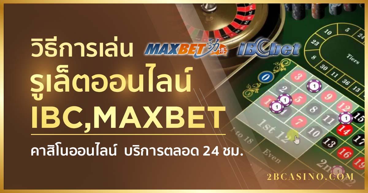 รูเล็ตต์ ผ่าน ibc,maxbet