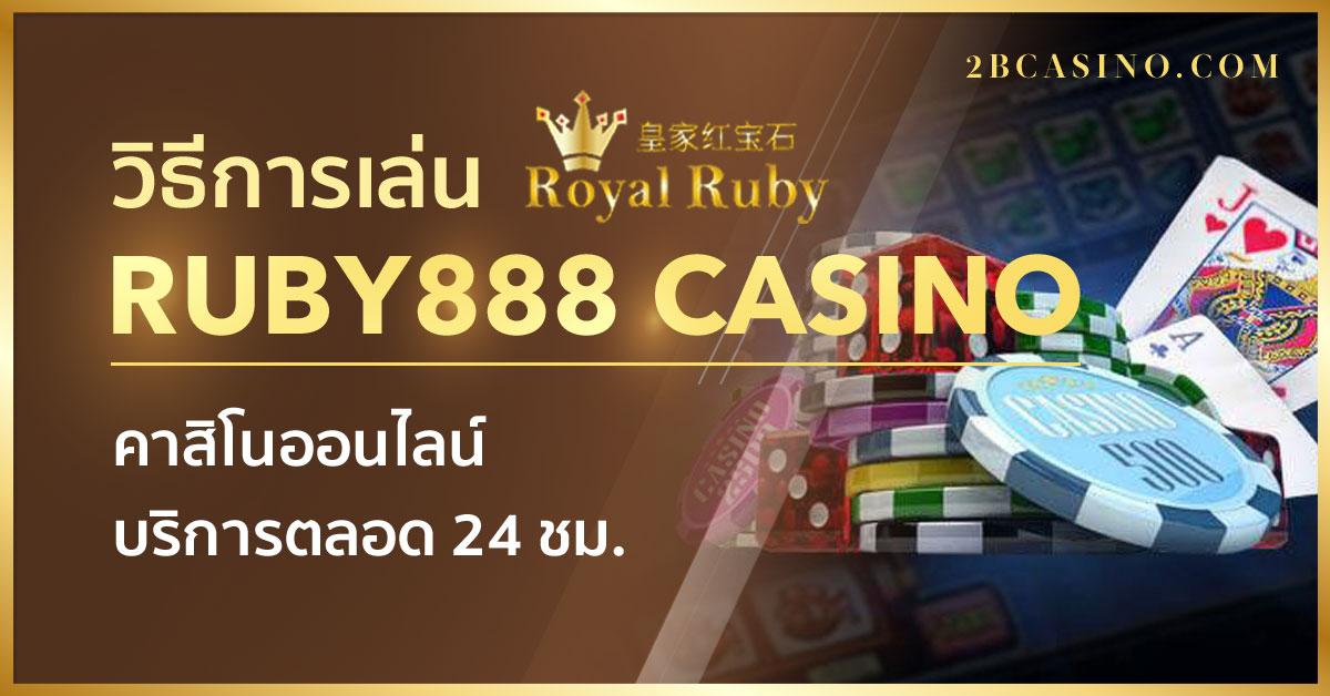 วิธีการใช้งาน รูเล็ตต์ Ruby Casino