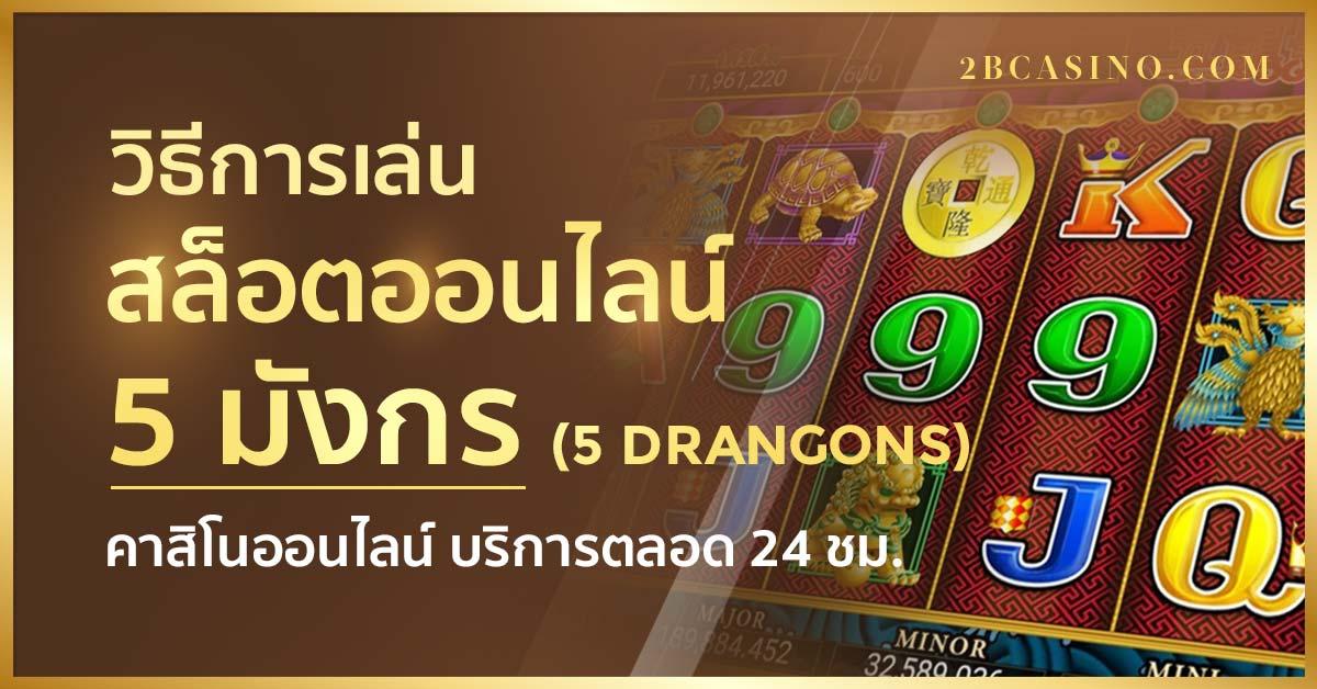 สล็อตออนไลน์ 5 DRANGONS ( 5 มังกร )