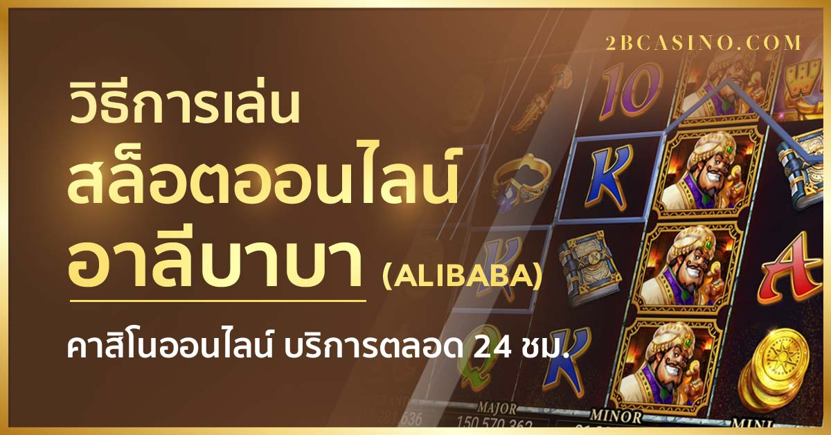 สล็อตออนไลน์ ALIBABA ( อาลีบาบา )