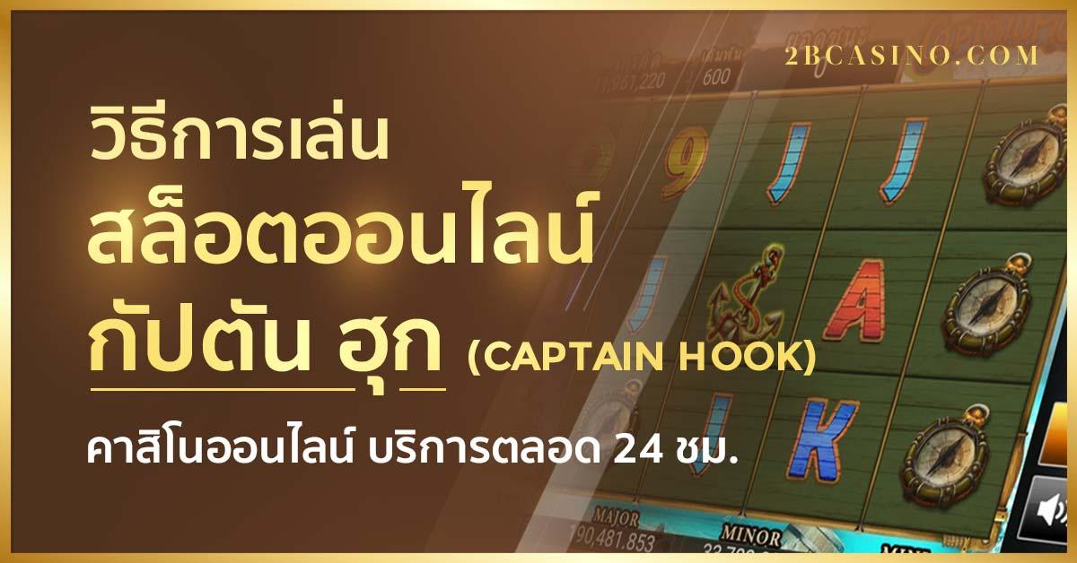สล็อตออนไลน์ CAPTAIN HOOK ( กัปตัน ฮุก )