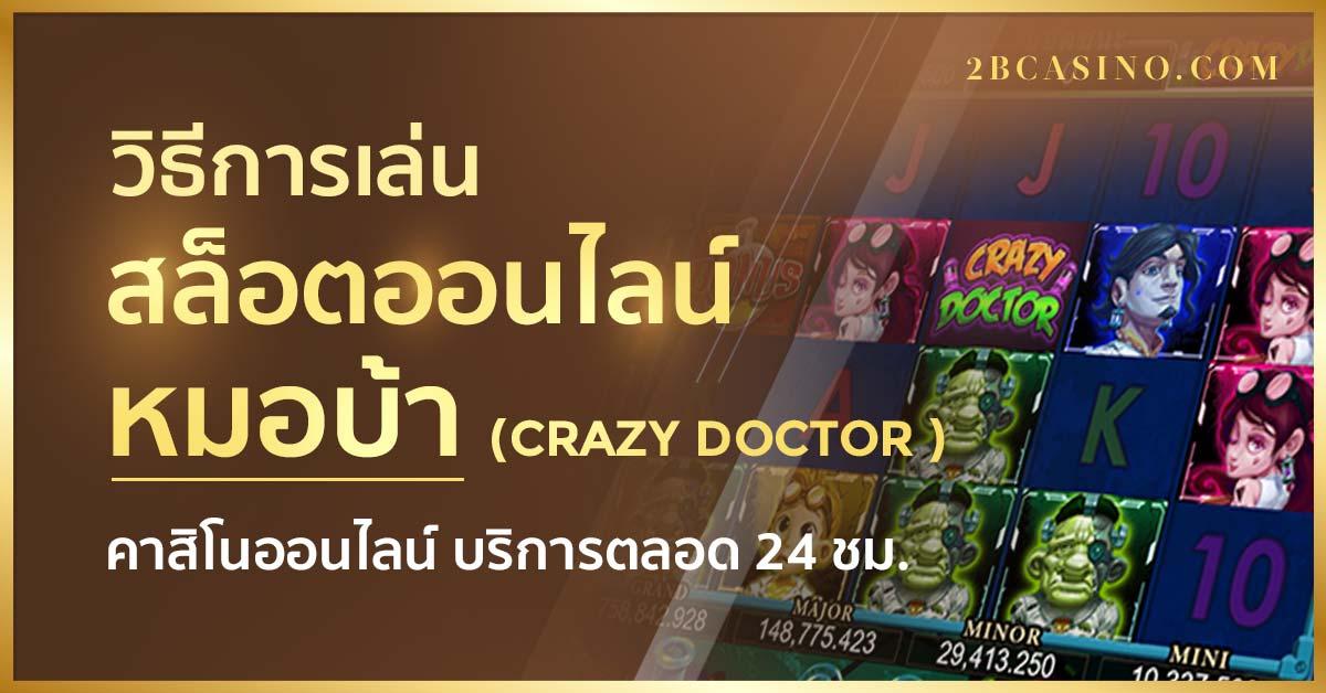 สล็อตออนไลน์ Crazy Doctor (หมอบ้า)