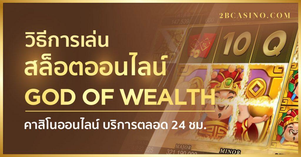 สล็อตออนไลน์ ไฉ่ซิงเอี้ย God of Wealth