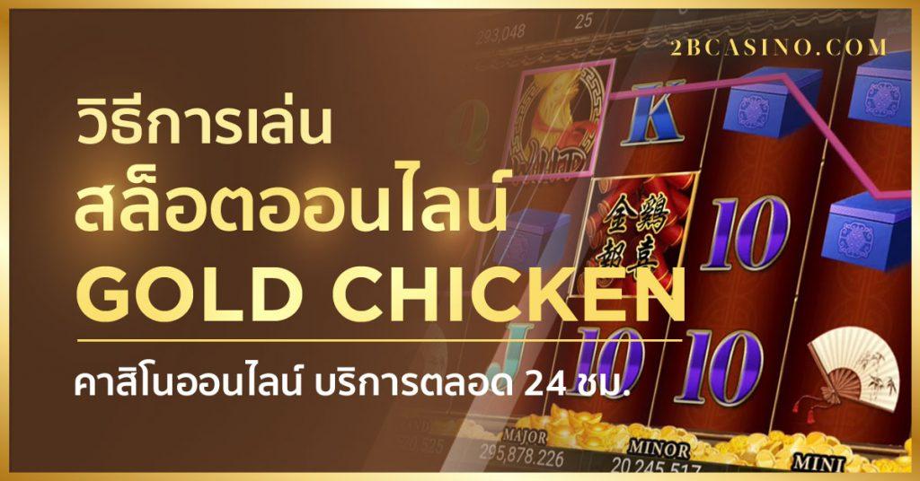 สล็อตออนไลน์ GOLD CHICKEN ( ไก่ทองให้โชค )