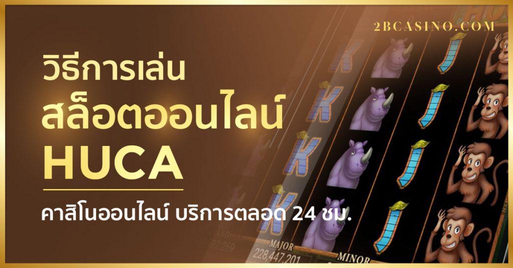 สล็อตออนไลน์ ฮูกา Huca