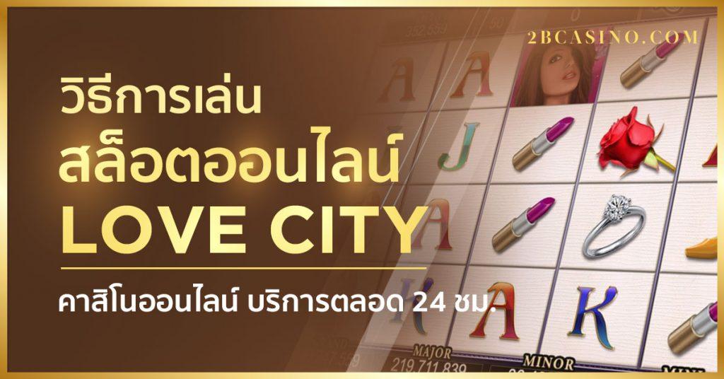 สล็อตออนไลน์ รักเมือง lovecity