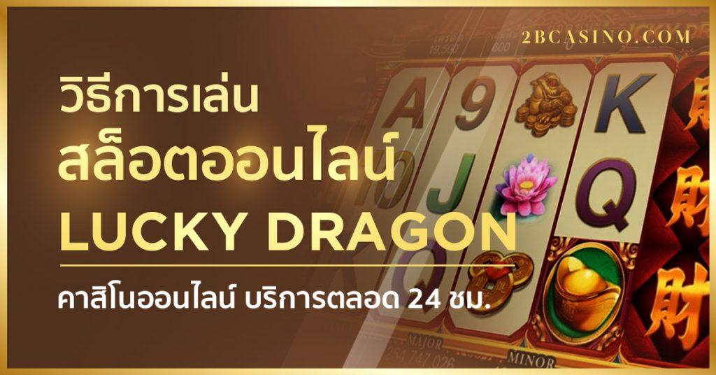 สล็อตออนไลน์ มังกรโชคดี lucky dragon