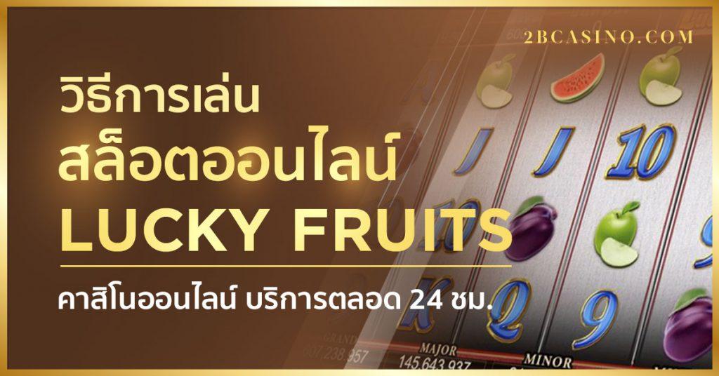 สล็อตออนไลน์ ผลไม้โชคดี lucky fruits