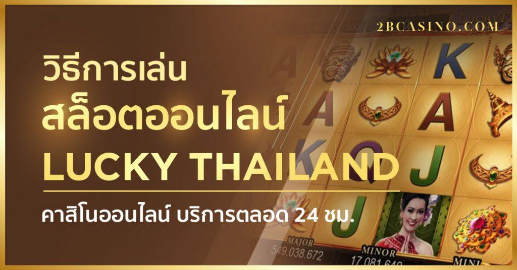 สล็อตออนไลน์ ไทยโชคดี Lucky thailand