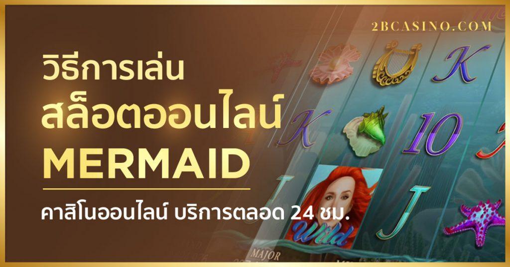 เกมส์สล็อตออนไลน์ MERMAID ( นางเงือก )