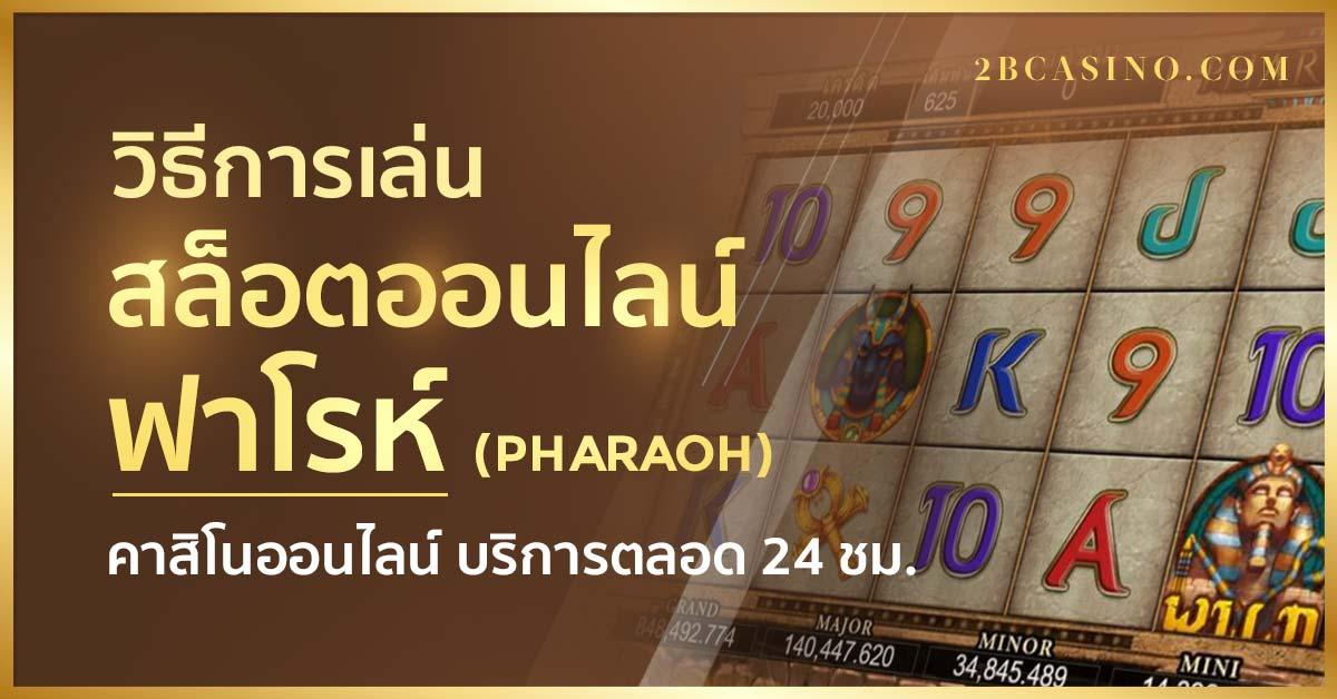สล็อตออนไลน์ Pharaoh (ฟาโรห์)
