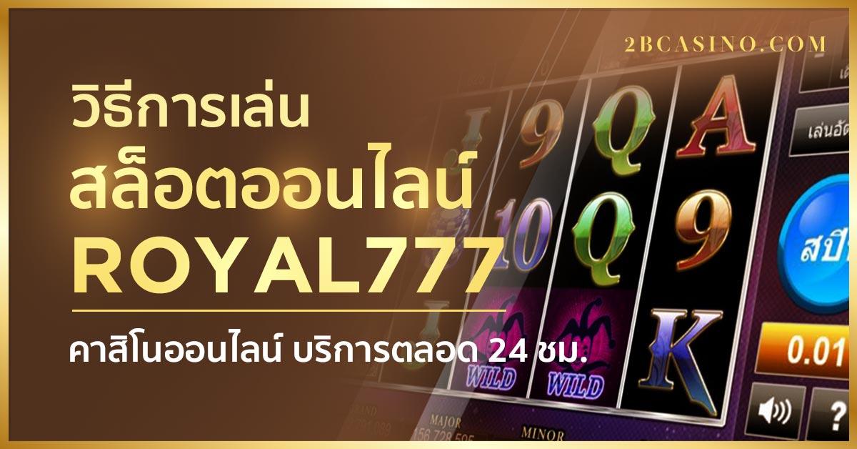 สล็อตออนไลน์ Royal 777