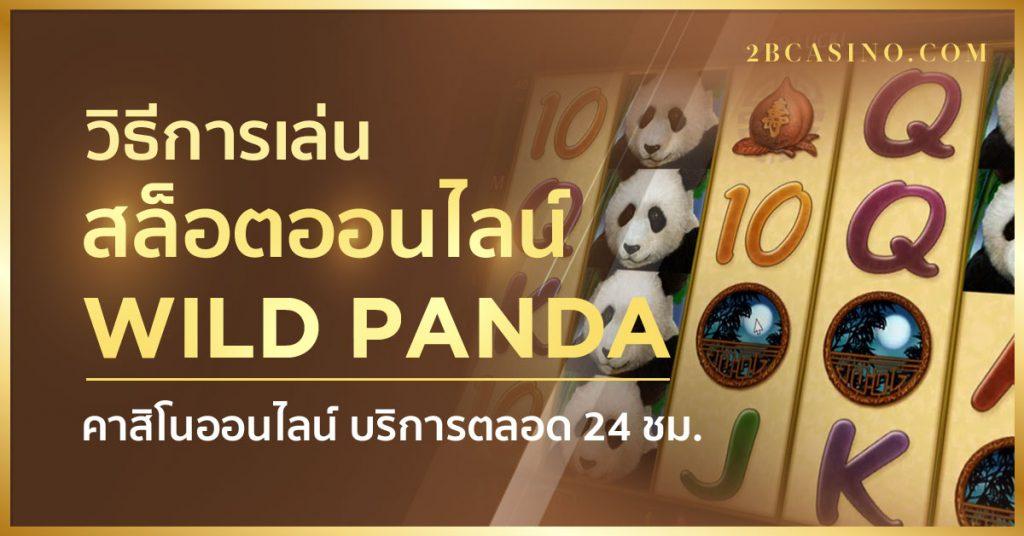 สล็อตออนไลน์ เเพนด้าป่าไม้ Wild panda