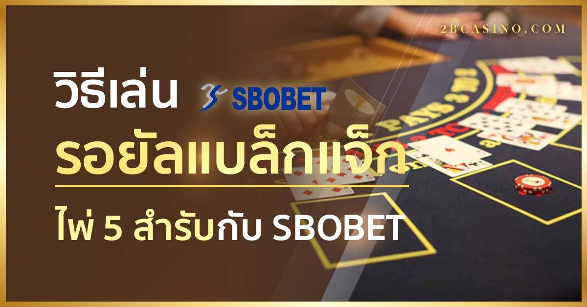 วิธีเล่นรอยัลแบล็กแจ็กไพ่ 5 สำรับกับ Sbobet