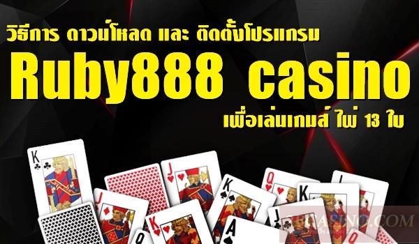 วิธีการ ดาวน์โหลด และ ติดตั้งโปรแกรม Ruby888 casino เพื่อเล่นเกมส์ ไพ่ 13 ใบ