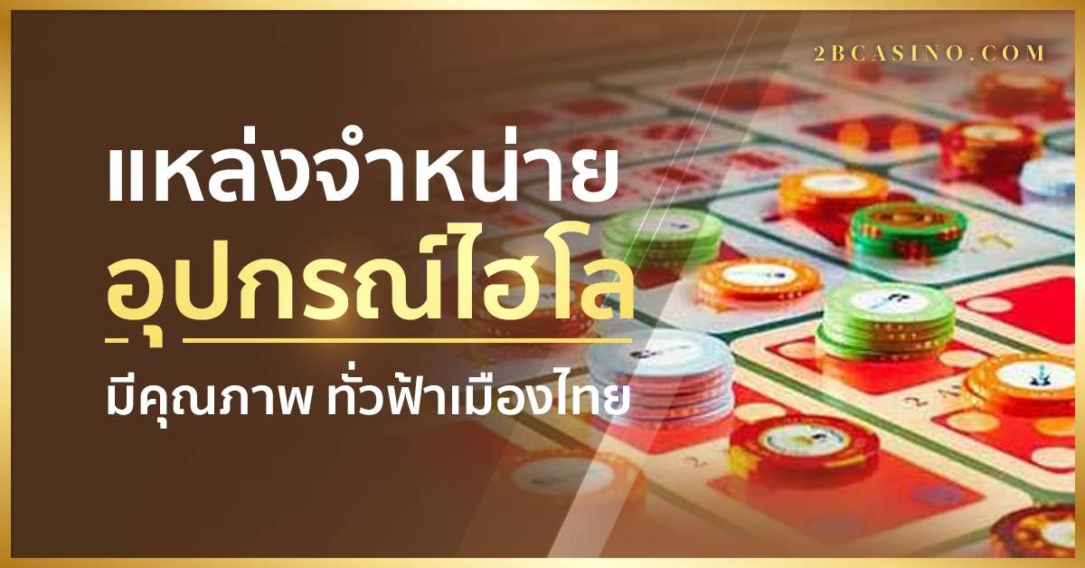 8 แหล่งจำหน่ายอุปกรณ์ไฮโล มีคุณภาพที่สุดในเมืองไทย
