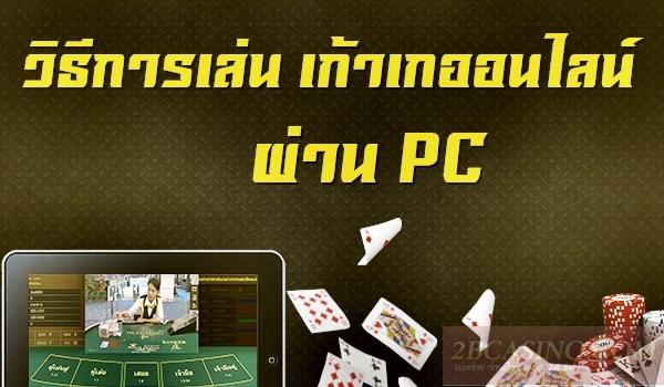 วิธีการเล่น เก้าเกออนไลน์ ผ่าน PC