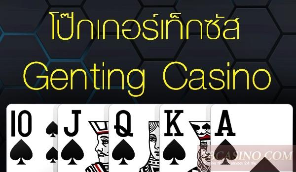 เล่นโป๊กเกอร์เท็กซัส ผ่าน Genting Casino