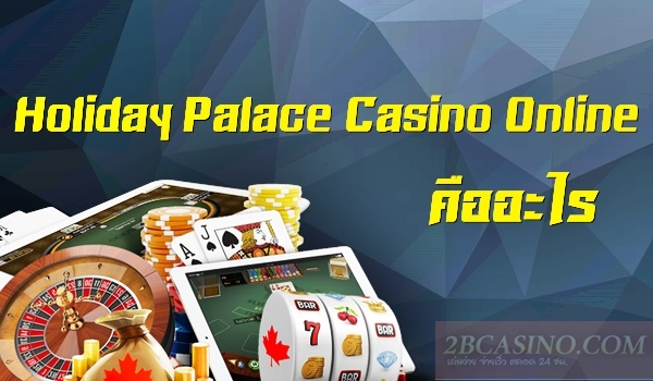 Holiday Palace Casino Online คืออะไร
