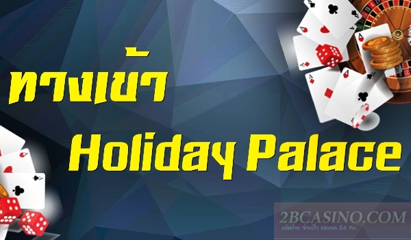ทางเข้า Holiday Palace
