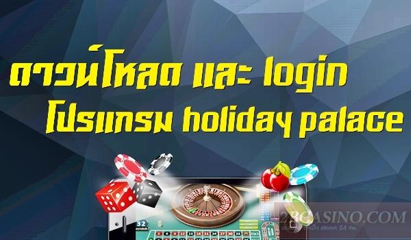 ดาวน์โหลด และ login โปรแกรม holiday palace
