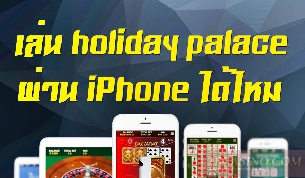 เล่น holiday palace ผ่าน iPhone ได้ไหม