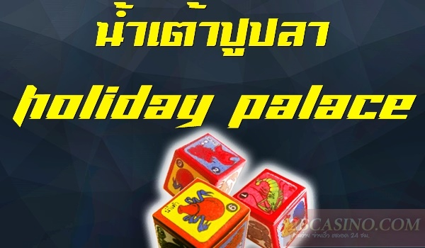 เล่น น้ำเต้าปูปลาHoliday Palace