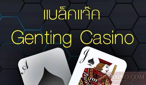 เล่นเเบล็คเเจ๊ค ผ่าน Genting Casino