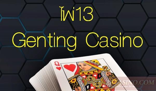 เล่นไพ่13ผ่าน Genting Casino