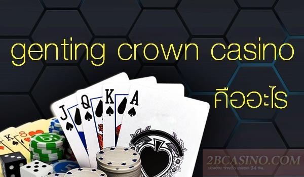 genting crown casino คืออะไร