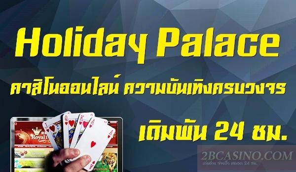 Holiday Palace คาสิโนออนไลน์ ความบันเทิงครบวงจร เดิมพัน 24 ชม.