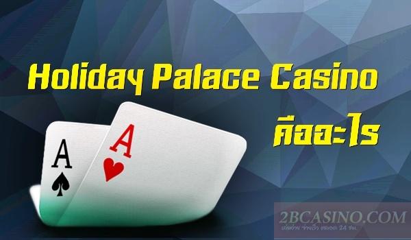 Holiday Palace Casino คืออะไร