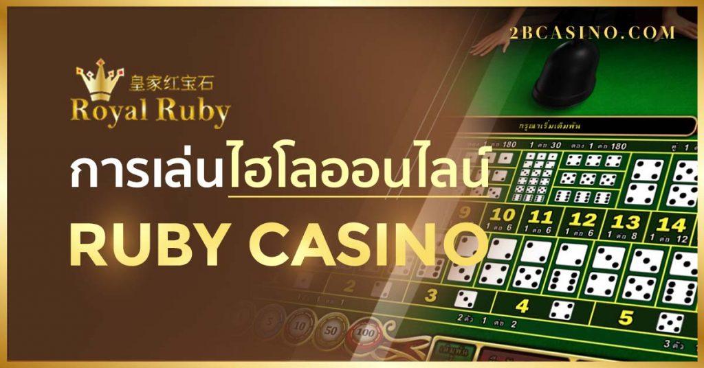 การเล่นไฮโลออนไลน์ Ruby casino