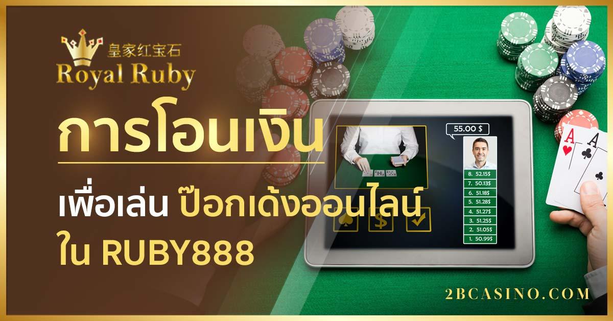 การโอนเงินเพื่อเล่น ป๊อกเด้งออนไลน์ ruby888