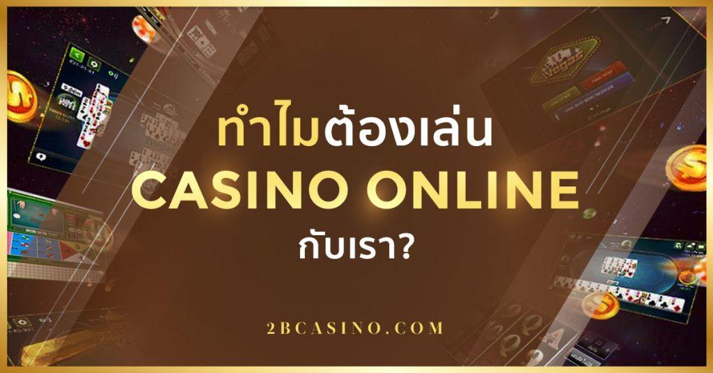 ทำไมต้องเล่น casion online