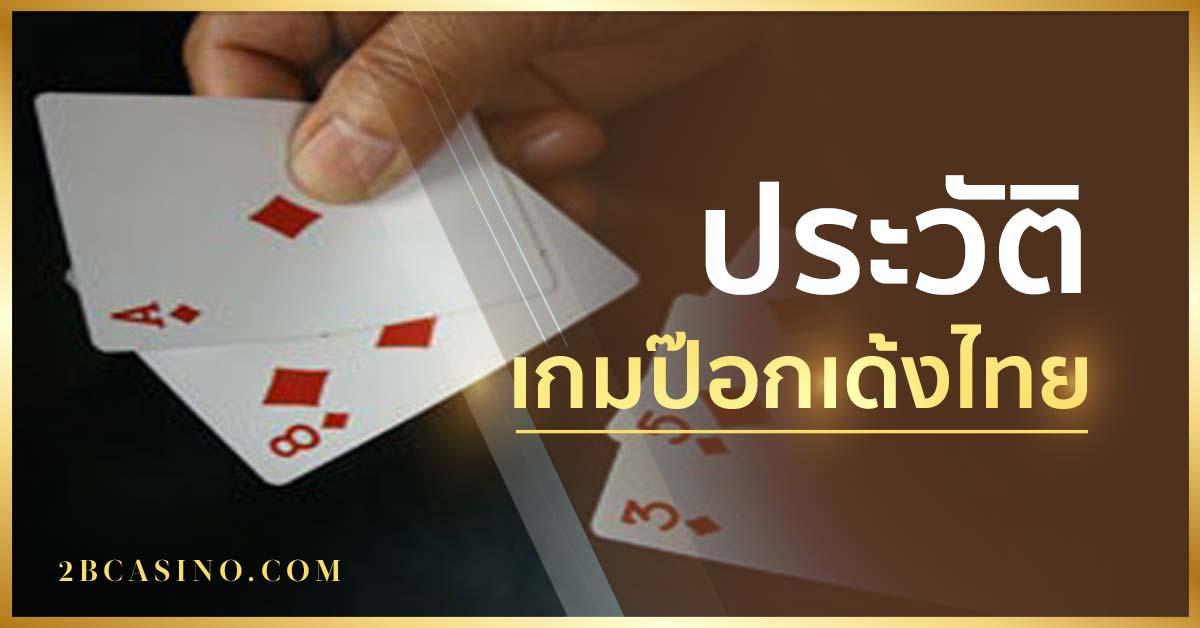 ประวัติเกมป๊อกเด้งไทย