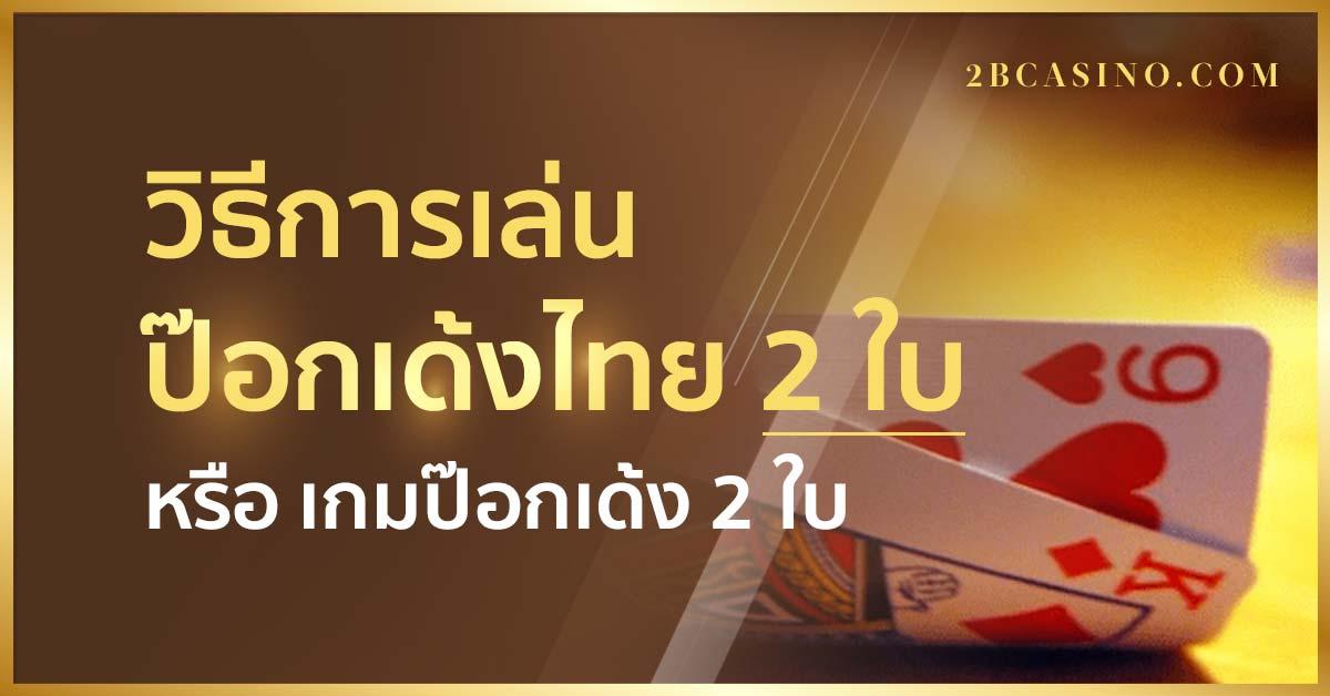 วิธีการเล่น ป๊อกเด้งไทย 2 ใบ